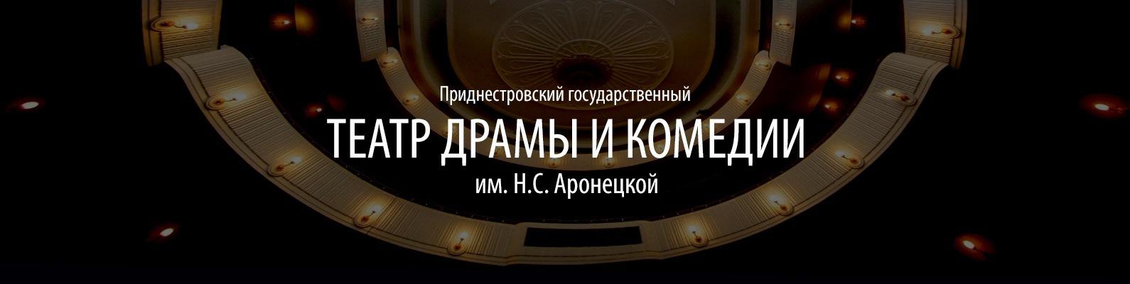 Тирасполь афиша театр афиша красноярского театра кукол