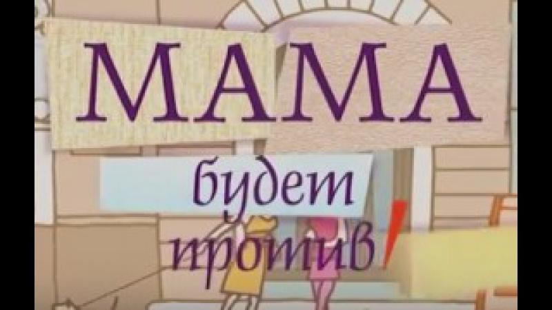 Мама будет против 2014 Комедийная мелодрама фильм