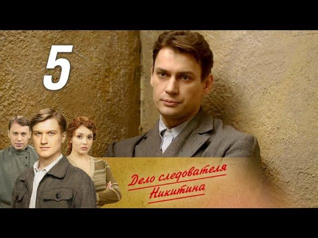 Дело следователя Никитина 5 серия 2012 HD 1080p