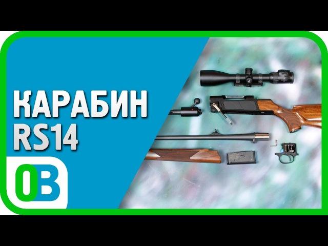 САМЫЙ ПРОДУМАННЫЙ КАРАБИН STRASSER RS14