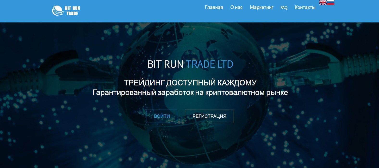 Постер к новости Bitrun Trade