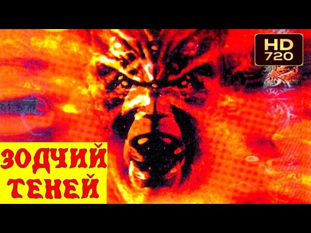 ЗОДЧИЙ ТЕНЕЙ 1998 ужасы Боевик понедельник кинопоиск фильмы выбор кино приколы ржака топ