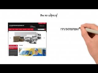 Узнайте как перевезти мебель за 50 секунд -ГРУЗОПЕРЕВОЗКИ ЩЕЛКОВО RF