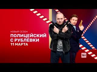 Полицейский с Рублёвки: Премьера через 2 дня!