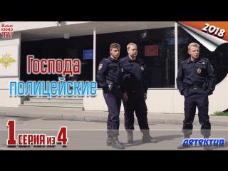 Господа полицейские / 2018 (детектив). 1 серия из 4