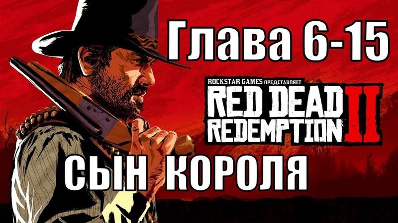 Red dead redemption 2 PS4 прохождение от первого лица ГЛАВА 6 15 Сын короля
