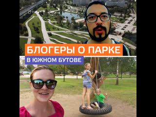Блогеры о парке в Южном Бутове  Москва 24