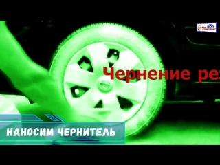 Чернение резины _ВК