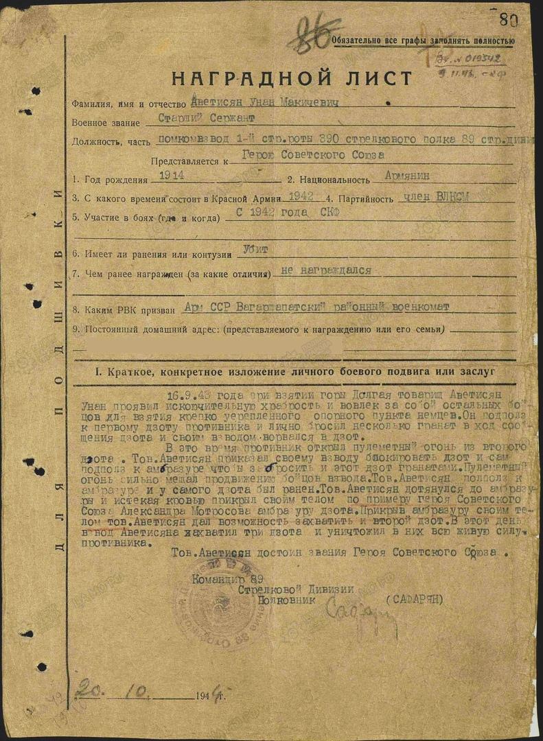 16 сентября 1943 года закрыл своим телом амбразуру дзота Унан Мкртичович Аветисян.