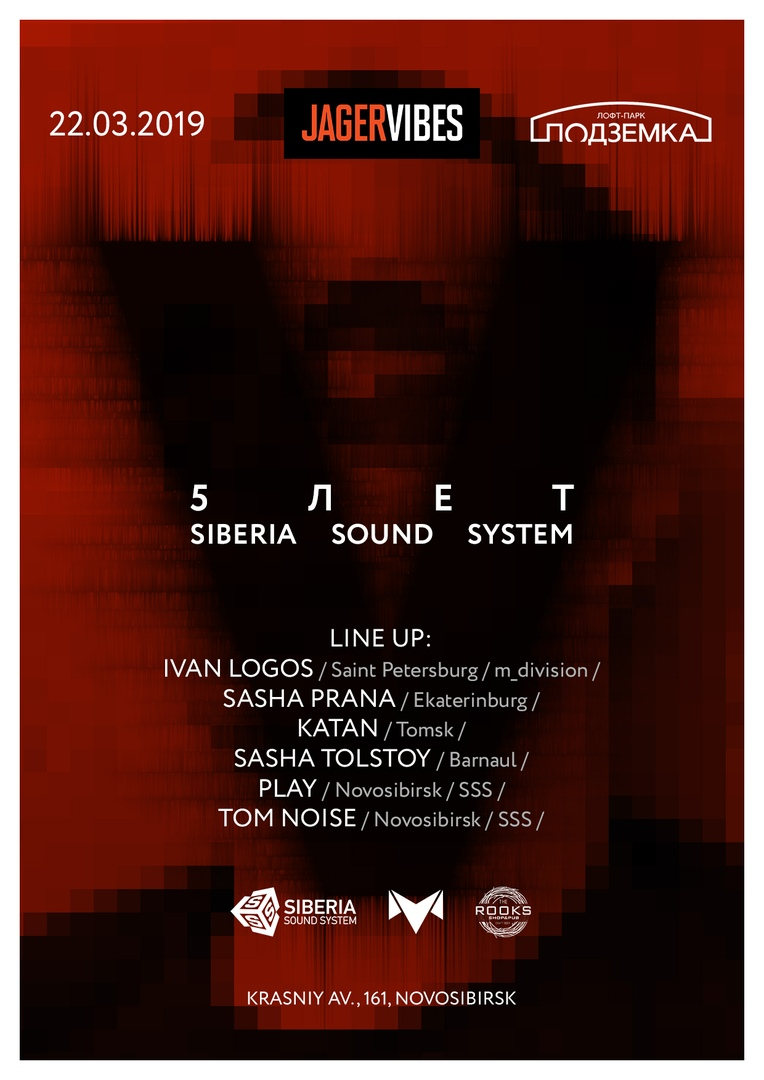 Афиша Новосибирск 22.03 / 5 лет Siberia Sound System / Подземка