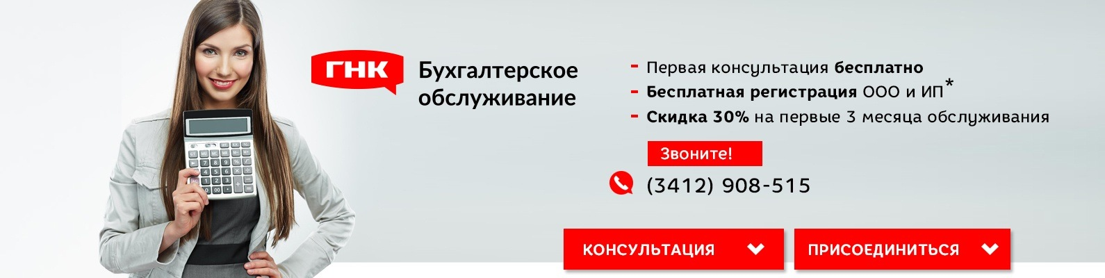 Ижевск бухгалтерские услуги цена бухгалтерское и налоговое сопровождение в москве
