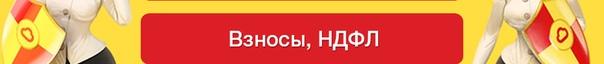 Взносы, НДФЛ