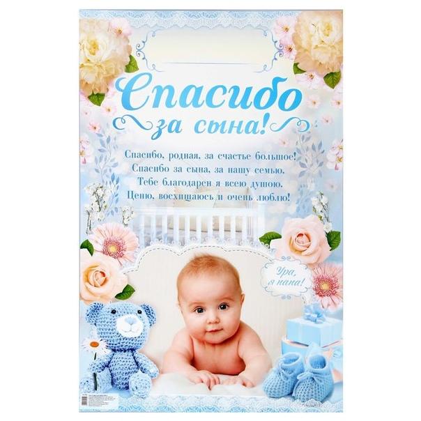 день поздравления для жени для малыша база