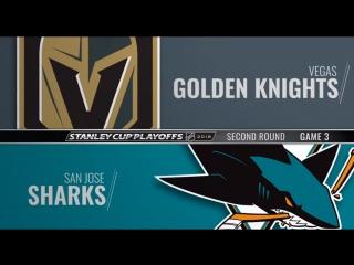 Stanley cup playoffs 2018 wc r2 game 3 vegas golden knights-san jose sharks