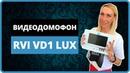 Видеодомофон RVI VD2 LUX подключение домофона (видеодомофона) контроль доступа безопасность