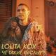 Lolita Kox - Тебе одной