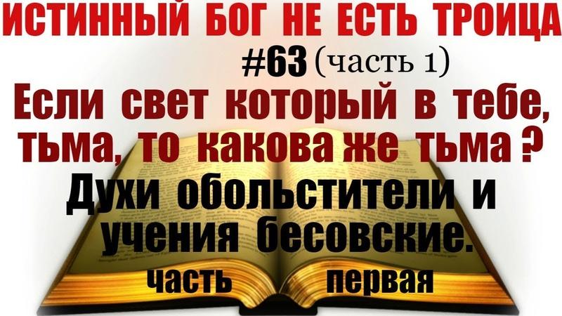 63 Если свет который в тебе тьма то какова же тьма Духи обольстители и учения бесовские часть1