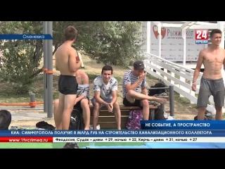 Не событие, а пространство. Extreme-Крым вновь стал точкой притяжения любителей активного отдыха со всех уголков мира