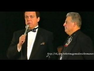 Иосиф Кобзон на творческом вечере Михаила Танича (1993)