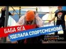 БАБА ЯГА уделала спортсменов! Workout от Russian Super Hero