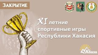 Город Абаза - XI летние спортивные игры Республики Хакасия (закрытие)
