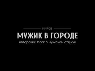 Мы знаем как отдыхать в Кирове круто!