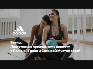 Упражнение выпад с Полиной Гренц и Самирой Мустафаевой   Тренировки adidas Women