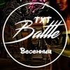Весенний tXt-Battle