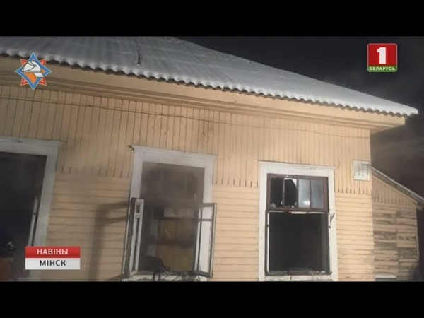 На пажары ў Барысаве выратаваны гаспадар дома і яго брат 10 01 19