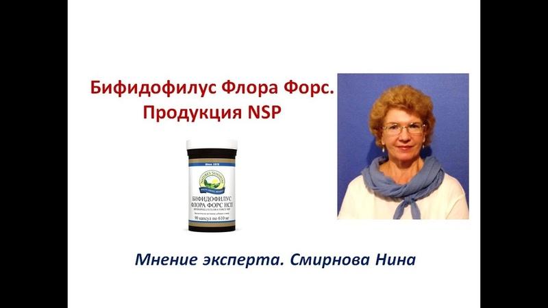 Бифидофилус Флора Форс. Продукция NSP. Смирнова Нина