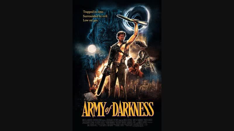 Зловещие мертвецы 3: Армия тьмы Army of Darkness 1992 перевод Михаил Яроцкий ужасы фэнтези боевик комедия