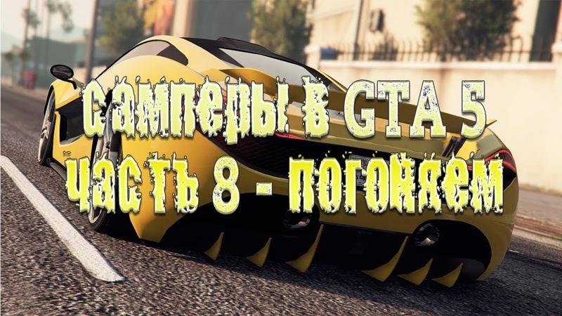 Самперы в GTA 5 Часть 8 Покаем вместе