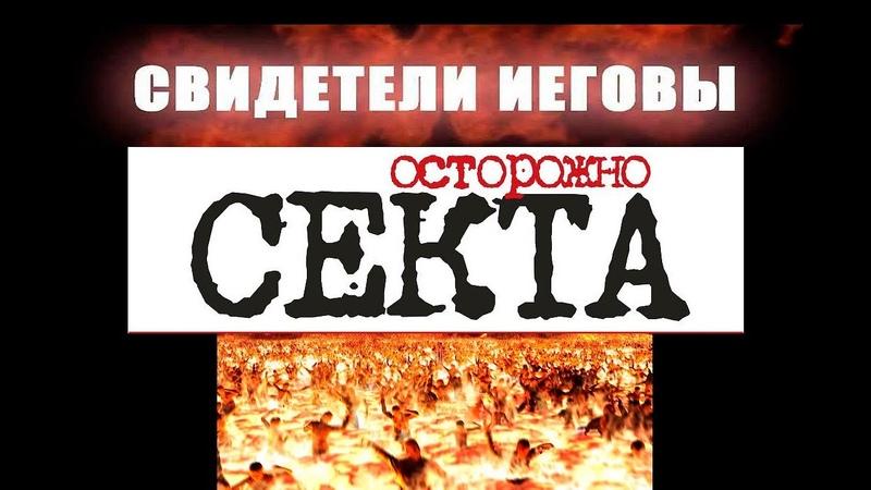 Секта Иегова. Клиническая смерть, откровение бывшей сектантки, попала в ад. Ангел показал Рай.