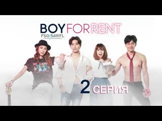 [fsg 54rfl] [e2] boy for rent (парень в аренду) [рус.саб]