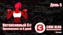 Интенсивный C. Создаем фитнес-приложение. Практическое программирование C. День 5