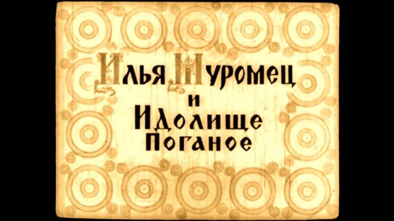 Диафильм Илья Муромец и Идолище поганое Былина