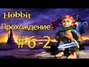 прохождение The Hobbit на русском ПК версия ч 6 2