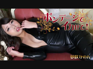 Японское порно kanon yumesaki japanese porn all sex, blowjob, latex, bondage, creampie