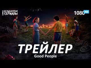 Загадочные события / Крайне странные события / Очень странные дела / Stranger Things (3 сезон) Трейлер (Good People) HD 1080