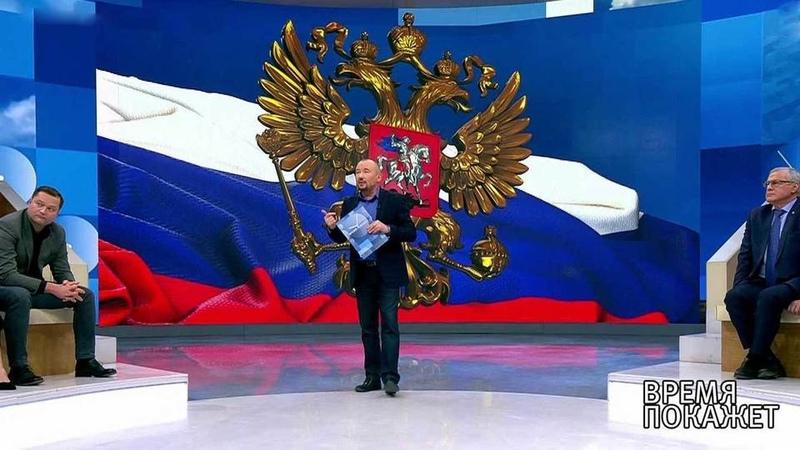 Обсуждение послания Владимира Путина Федеральному собранию 1 часть Время покажет Выпуск от20 02 2019