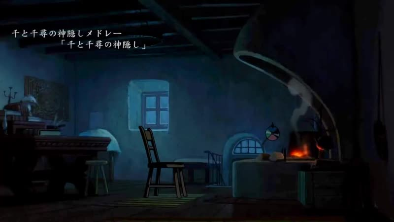 Studio Ghibli Emotional Melody Cello Collection with Calcifer 作業用、睡眠用BGM、ジブリのチェロメドレー、吉卜力大提琴音樂集