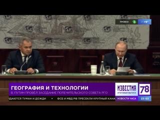 Владимир Путин провел заседание попечительского совета РГО