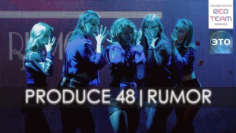 K POP DANCE COVER IZ*ONE RUMOR PRODUCE 48 Dance cover by REDTeam ЭТО2018 GoPro Ver