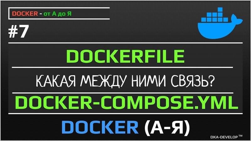 Dockerfile и docker-compose.yml больше автоматизации и связь между ними | уроки docker | 7