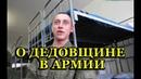 Солдат о дедовщине в армии