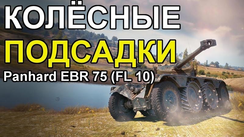 ПОДСАДКИ для КОЛЁСНОЙ ТЕХНИКИ! РАНДОМ СЛОМАН!! от EviLGrannY Shotnik и NIDIN