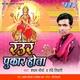 Shyam Maurya - Raur Pukar Hota