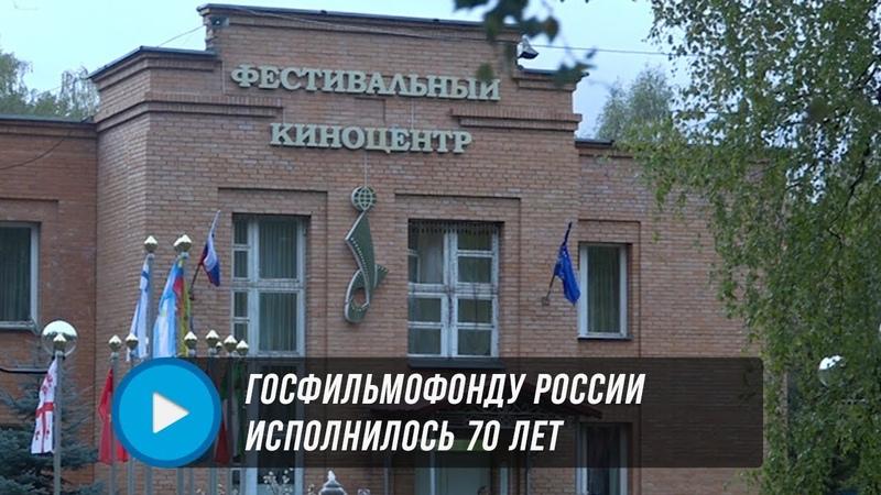 Госфильмофонду 70 лет