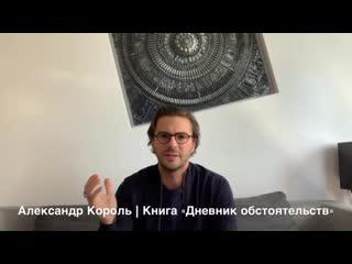 Презентация книги Дневник обстоятельств - Александр Король