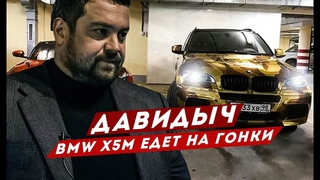 ДАВИДЫЧ - ЗОЛОТАЯ BMW X5M ЕДЕТ В США НА ГОНКИ